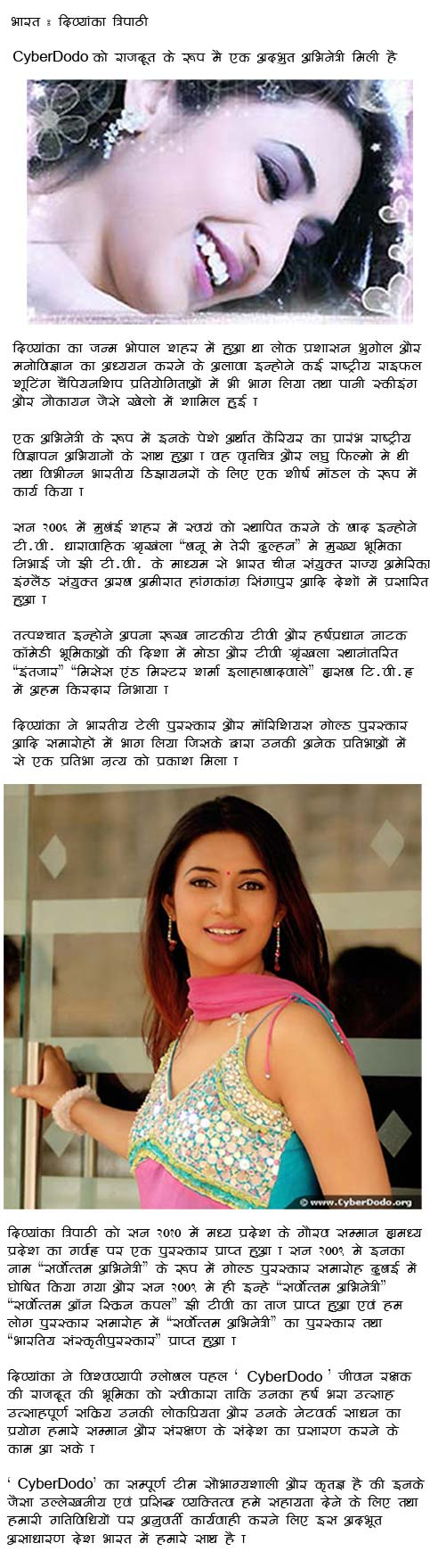 Divyanka Tripathi (Hindi Version)